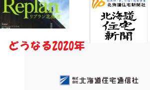 2019年新春 ソトダン21 研修会&新年会